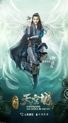 """Novoland: The Castle in the Sky"" - Chinese Movie Poster (xs thumbnail)"