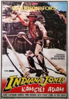 Indiana Jones and the Temple of Doom - Turkish Movie Poster (xs thumbnail)