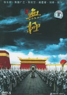 Wu ji - Chinese Movie Cover (xs thumbnail)