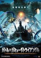 Bermuda Tentacles - Japanese DVD cover (xs thumbnail)