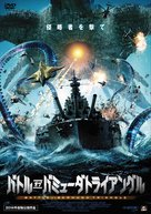 Bermuda Tentacles - Japanese DVD movie cover (xs thumbnail)