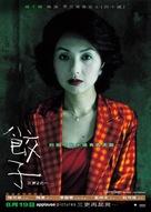 Jiao zi - Hong Kong poster (xs thumbnail)