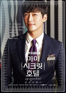 """My Secret Hotel"" - South Korean Movie Poster (xs thumbnail)"