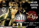 Sye Aata - Indian Movie Poster (xs thumbnail)