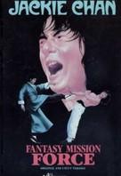 Mi ni te gong dui - DVD cover (xs thumbnail)