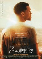 Seven Pounds - Japanese Movie Poster (xs thumbnail)