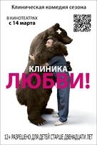 La clinique de l'amour - Russian Movie Poster (xs thumbnail)