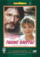 Tikhiye omuty - Russian DVD cover (xs thumbnail)