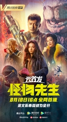 Guai wu xian sheng - Chinese Movie Poster (xs thumbnail)