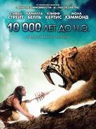 10,000 BC - Russian Movie Poster (xs thumbnail)