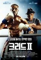 Creed II - South Korean Movie Poster (xs thumbnail)