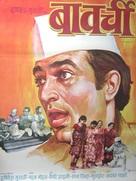 Bawarchi - Indian Movie Poster (xs thumbnail)
