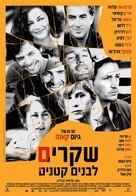 Les petits mouchoirs - Israeli Movie Poster (xs thumbnail)