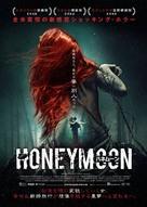 Honeymoon - Japanese Movie Poster (xs thumbnail)
