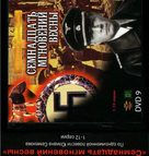 """Semnadtsat mgnoveniy vesny"" - Ukrainian Movie Cover (xs thumbnail)"