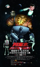 Astro Boy - Chinese Movie Poster (xs thumbnail)
