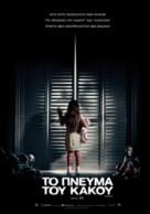 Poltergeist - Greek Movie Poster (xs thumbnail)