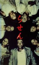 """Rasen"" - Japanese Movie Cover (xs thumbnail)"