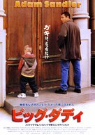 Big Daddy - Japanese Movie Poster (xs thumbnail)