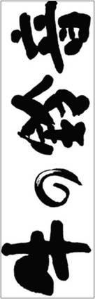 Old Partner - Japanese Logo (xs thumbnail)