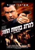 Kill Switch - Israeli Movie Poster (xs thumbnail)