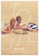 À la vie - South Korean Movie Poster (xs thumbnail)