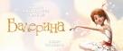 Ballerina - Russian poster (xs thumbnail)