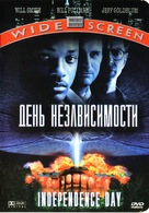 Independence Day - Russian DVD cover (xs thumbnail)