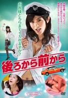 Ushiro kara mae kara - Japanese Movie Cover (xs thumbnail)
