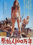 Creatures the World Forgot - Japanese Movie Poster (xs thumbnail)