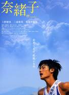Naoko - Japanese Movie Poster (xs thumbnail)