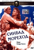 Sinbad the Sailor - Russian DVD cover (xs thumbnail)