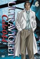 """Urutoravaioretto: Kôdo 044"" - Japanese Movie Cover (xs thumbnail)"