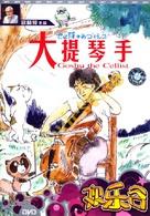 Sero hiki no Gôshu - Japanese DVD cover (xs thumbnail)