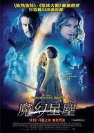 Stardust - Hong Kong Movie Poster (xs thumbnail)