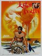 Plein soleil - Japanese Movie Poster (xs thumbnail)