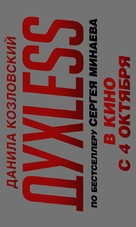 Dukhless - Russian Logo (xs thumbnail)
