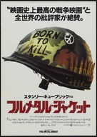 Full Metal Jacket - Japanese Movie Poster (xs thumbnail)