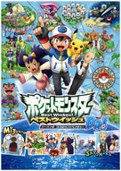 """""""Pokémon Best Wishes!"""" - Japanese DVD movie cover (xs thumbnail)"""