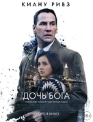 Exposed - Russian Movie Poster (xs thumbnail)