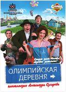 Olimpiyskaya derevnya - Russian Movie Poster (xs thumbnail)