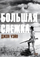 The Big Trail - Russian DVD cover (xs thumbnail)