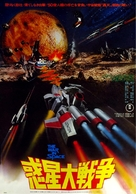 Wakusei daisenso - Japanese Movie Poster (xs thumbnail)