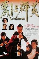 Yi dan qun ying - Hong Kong Movie Poster (xs thumbnail)