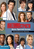"""Grey's Anatomy"" - Russian Movie Cover (xs thumbnail)"