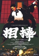 Jjakpae - Japanese Movie Poster (xs thumbnail)
