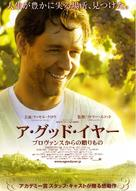 A Good Year - Japanese Movie Poster (xs thumbnail)
