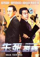 Expect The Unexpected - Chinese poster (xs thumbnail)