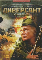 """Diversant 2: Konets voyny"" - Russian Movie Cover (xs thumbnail)"