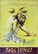 Good Luck, Miss Wyckoff - Japanese Movie Poster (xs thumbnail)